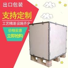 木箱出口航空物流打包组装 国内胶合板钢带 定制免熏蒸卡扣发货包装
