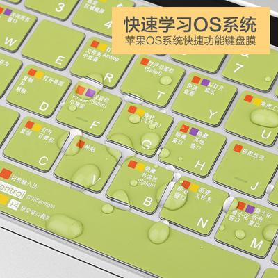 苹果笔记本电脑键盘膜13寸快捷键macbookair12保护膜pro可爱13.3年货节