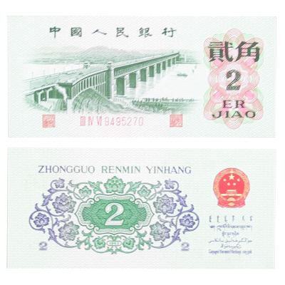 中泉第三套人民币2角纸币 1962年长江大桥贰角收藏钱币