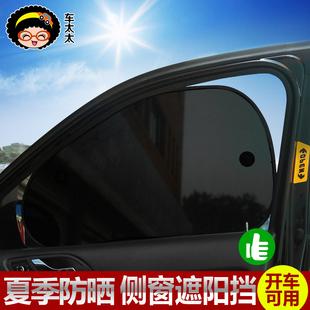 遮阳帘汽车遮阳挡侧窗遮光网防晒隔热窗帘车窗遮阳板汽车用品