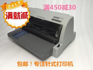 二手 爱普生630K/670K/680K针式平推打印机快递单税控发票打印机