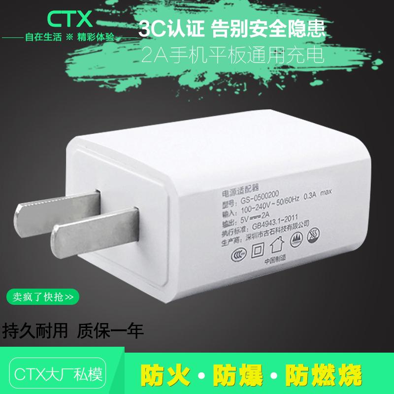 CTX 安卓手机通用快充适配器5元优惠券