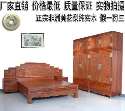 双人床 床头柜 衣柜 顶箱柜组合正宗非洲黄花梨红木卧室实木家具
