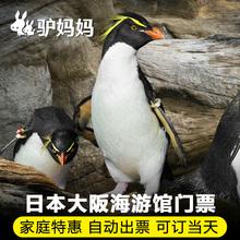 【亲子特惠 扫码入园】日本大阪海游馆门票海洋馆大阪水族馆旅游K