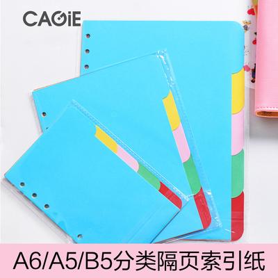 卡杰B5/A5/A6彩色分隔页纸加厚纸质活页分类学习工作管理方便索引
