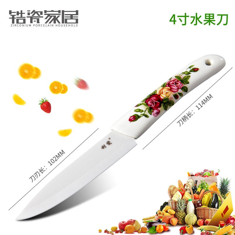 利瓷陶瓷柄水果刀 德国工艺陶瓷刀 锋利耐磨抗氧化不生锈 陶瓷刀