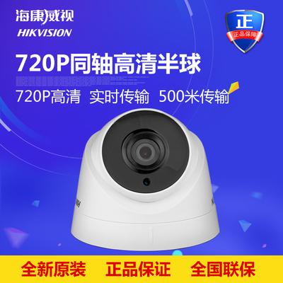 海康威视百万高清摄像机 720P监控室内半球摄像头DS-2CE56C0T-IT3官方旗舰店