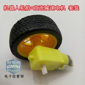 智能小车底盘 机器人轮胎+直流减速电机 套装 车轮 轮子 马达70g