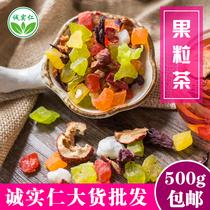 500g水果茶花果茶果粒茶新鲜果干粒巴黎香榭网红水果味茶洛神花茶