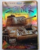 二次大战9集纪录片 二战简史DVD 盒装珍藏版 普通话配音