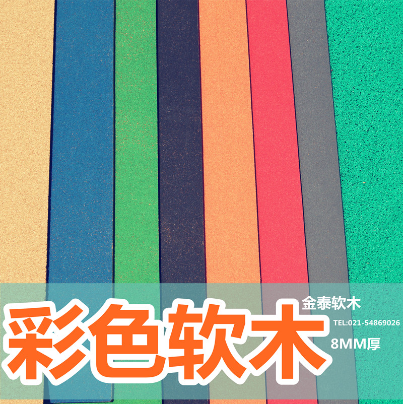 ≌≌彩色软木板 照片墙/公告宣传栏/卷材留言板/图钉板告示板8MM