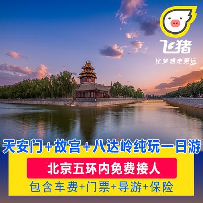 北京出发  天安门+故宫+八达岭长城一日游纯玩 含车费+门票+导游