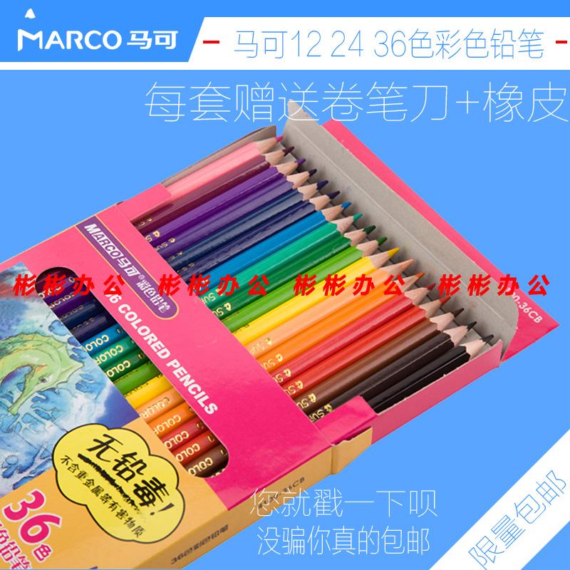 马可4100彩色铅笔24色36色油性彩铅 秘密涂鸦花园填色笔 送卷笔刀