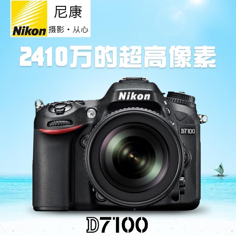d7100单反相机