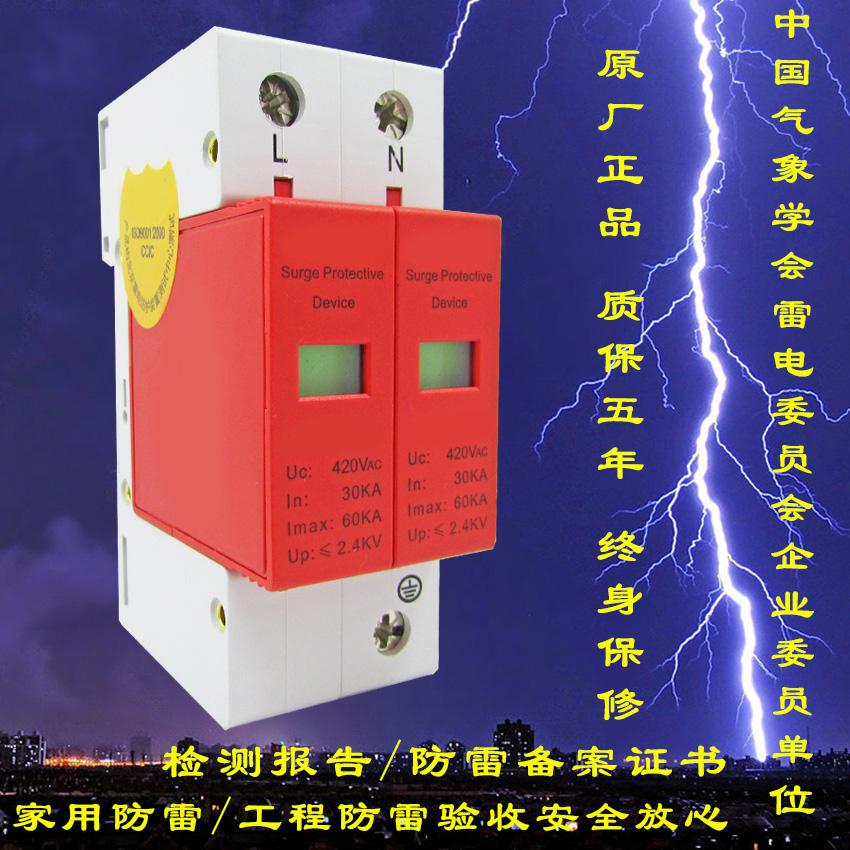 单相电源防雷器