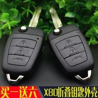 奔腾x80遥控钥匙