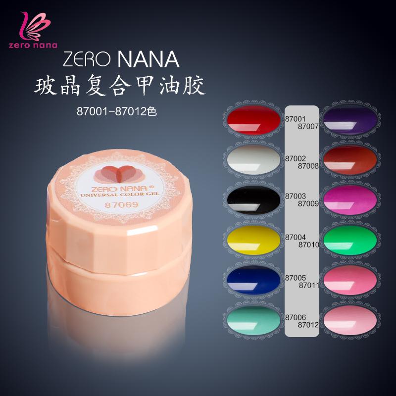 zero nana玻晶胶可卸渐变光疗甲油胶qq美甲指甲油胶1-241元优惠券