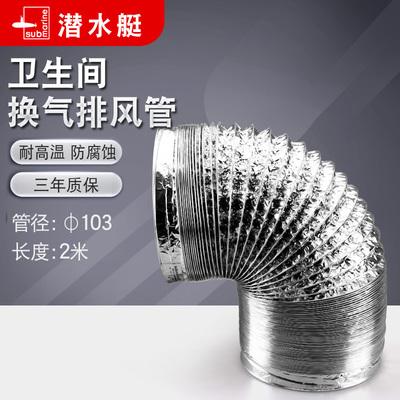 潜水艇卫生间排烟管 燃气热水器浴霸通风管道换气铝箔排风管 2米品牌排行榜