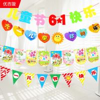 Children's Day Kindergarten Classroom Decoration Ribbon Tops Lahua Pull Flag Stage Scene Charm Layout Supplies