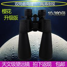 包邮樱花10-380x100高倍高清变倍1000双筒望远镜微光夜视