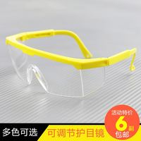 Protective glasses goggles windproof dustproof mirror welding anti-shock splash mechanical processing goggles labor insurance glasses
