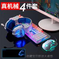 真机械键盘鼠标耳机三件套装牧马人游戏键鼠miss骚男徐老师外设店