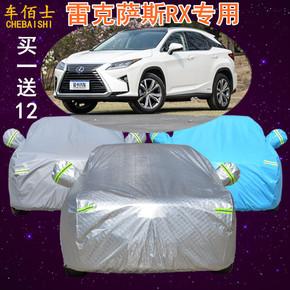 雷克萨斯RX200T 450h车衣车罩专用越野加厚防晒防雨遮阳汽车套