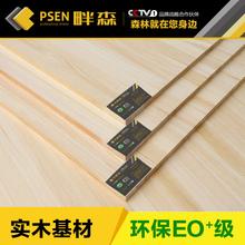 畔森樟子松指接板集成板材指接板实木装修家具衣柜装饰板E0级17mm