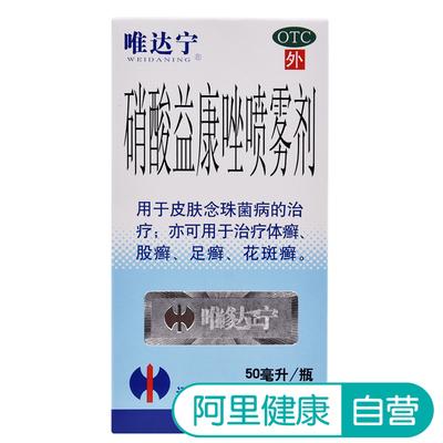 唯达宁硝酸益康唑喷雾剂50ml脚气喷剂去水泡型脚气止痒维达宁