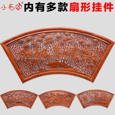 东阳木雕挂件中式仿古复古挂饰 家居饰品香樟木扇形五福临门