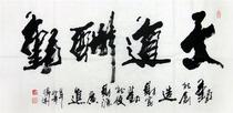 家居客厅装饰画字画山亭夏日岭南堂王晓荣书法真迹