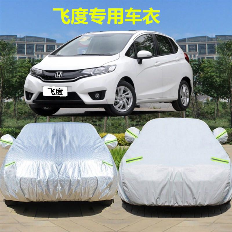 本田新飞度汽车衣飞度车罩两厢专用盖布加厚通用防晒防雨隔热外套