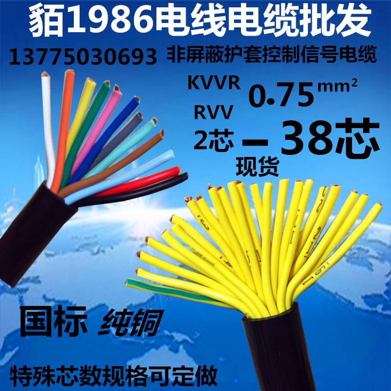 国标KVVR RVV1 2 3 4 5 6 7 8 9 0 芯0.75平方多芯控制信号电缆线