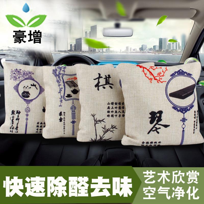 车内饰品椰壳活性炭车用 椰壳矿晶活性炭包汽车除甲醛除异味碳包