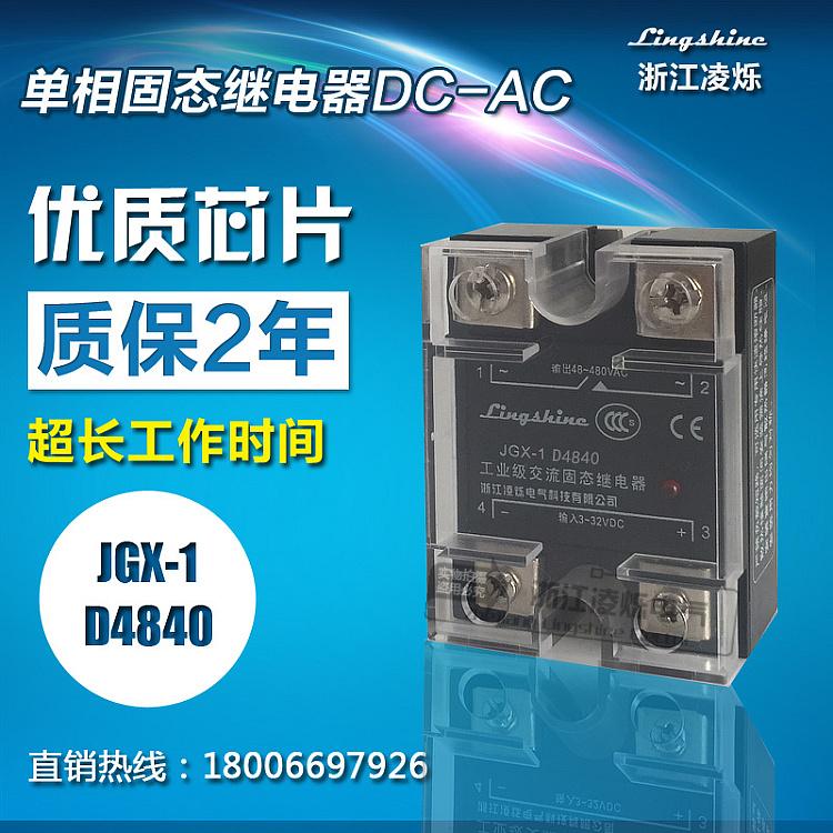 直销单相固态继电器JGX-1 D4840直流3-32V控交流SSR-40DA固态质保