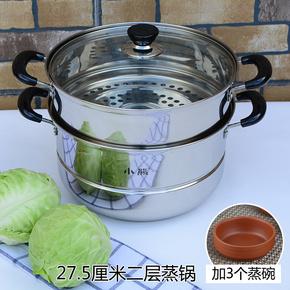 27.5厘米二层3个蒸碗304不锈钢蒸锅复底节能锅适用电磁炉明火炉
