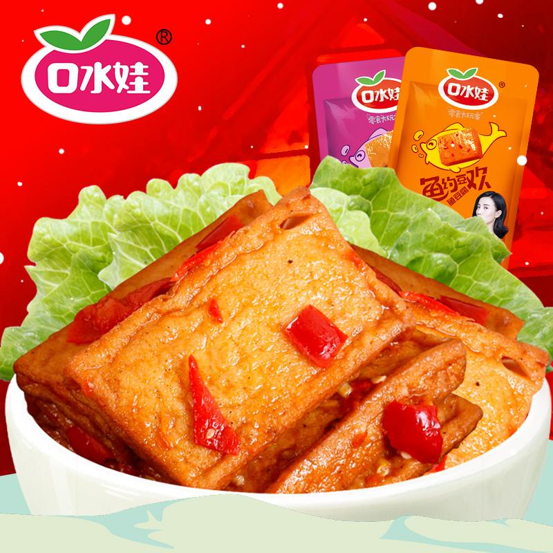 口水娃鱼豆腐18g*20袋香辣烧烤味鱼约豆欢休闲零食小吃小包装豆干