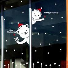圣诞玻璃贴 圣诞节装饰贴纸 店铺橱窗贴墙贴窗花新年快乐小熊门贴