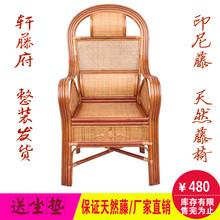 免邮 特价 藤椅子老板椅领导大班椅老人休闲高靠背办公椅书房真藤