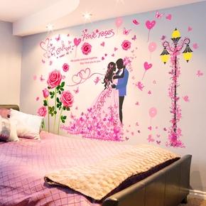 3D立体温馨浪漫情侣墙贴纸贴画卧室房间床头装饰婚房布置自粘壁纸