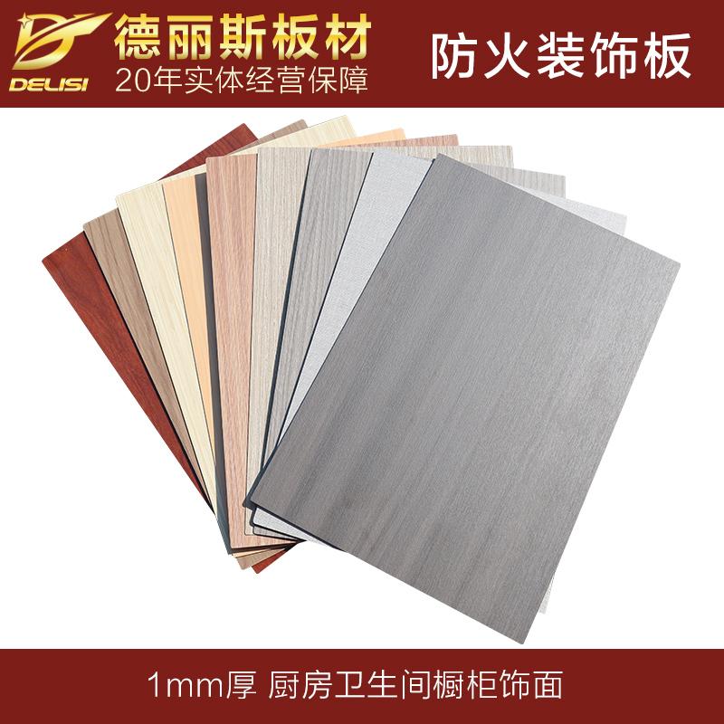 德丽斯1mm防火板饰面板免漆家具装饰板材阻燃板贴面板木纹饰面板