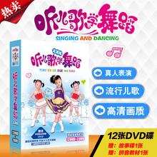 少儿童宝宝幼儿园学跳舞蹈教学视频教程教材儿歌曲光盘dvd光碟片