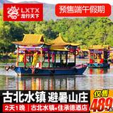 端午旅游古北水镇承德避暑山庄2天1晚纯玩北京二日周边旅游跟团游