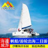 北戴河旅游帆船游轮出海沙雕渔岛碧螺塔北京往返秦皇岛二日跟团游
