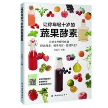让你年轻十岁蔬果酵素食谱书瘦身大全酵素饮品制作自制书制作方法教程书籍酵素diy制作步骤详解