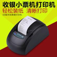 佳博GP5860热敏票据打印机收银餐饮超市58mm小票机POS58服装饰品