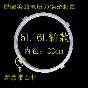 批发美的电压力锅密封圈胶圈 5L/6L升新款配件电高压锅原装密封圈