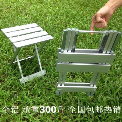 铝合金折叠凳 摆摊折叠椅 坐火车马扎小凳子 折叠板凳 烧烤便携凳