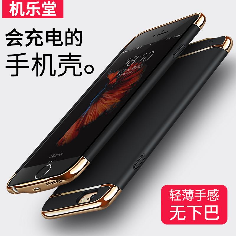 苹果8背夹充电宝电池iphone7手机壳八平果7pls轻薄移动电源8Plus专用便携式pius六6sp大容量无线冲电器七plas