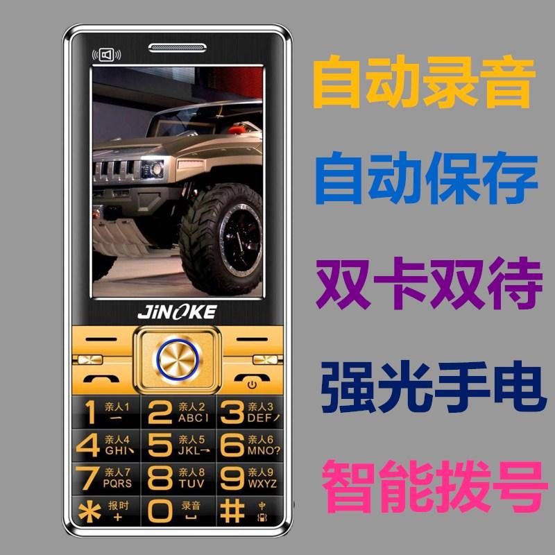 金科 JK508通话自动录音手机三网通盲人全语音王报名字老人手机